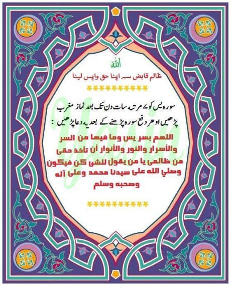 Zalim Qabiz se apna huq wapis lena